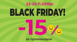 BLACK FRIDAY у EMOZZI!