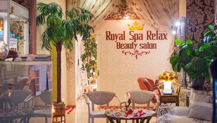 Royal Spa Relax, СПА-салон фото 2
