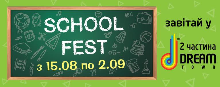 School fest и Emozzi