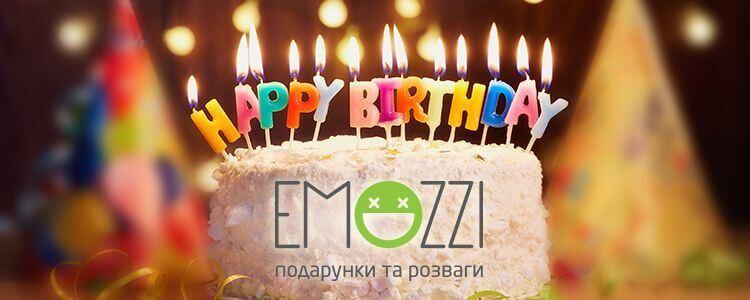День рождения EMOZZI: 8 лет с яркими впечатлениями